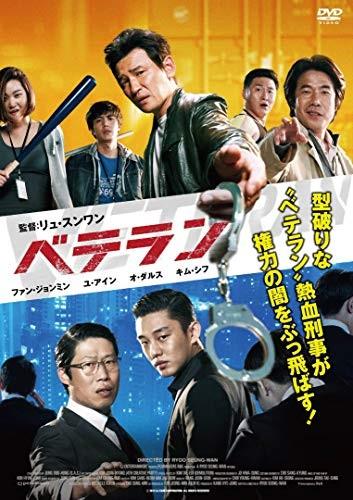 『ベテラン』DVD、ビクターエンタテインメント、2016年