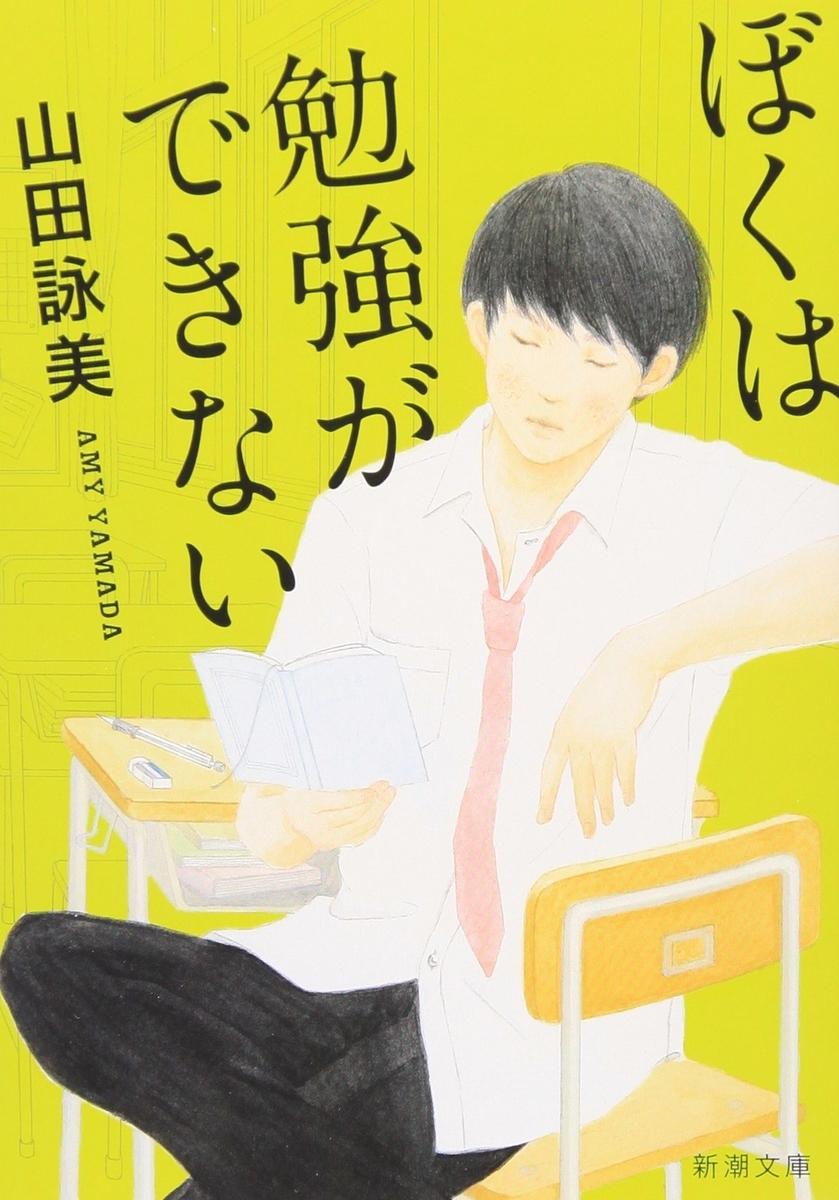 山田詠美『ぼくは勉強ができない』新潮社、1996年