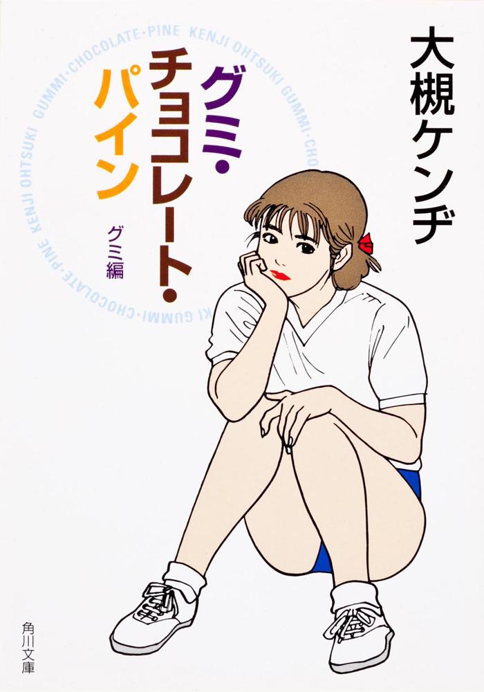 大槻ケンヂ『グミ・チョコレート・パイン グミ編』角川書店、1999年