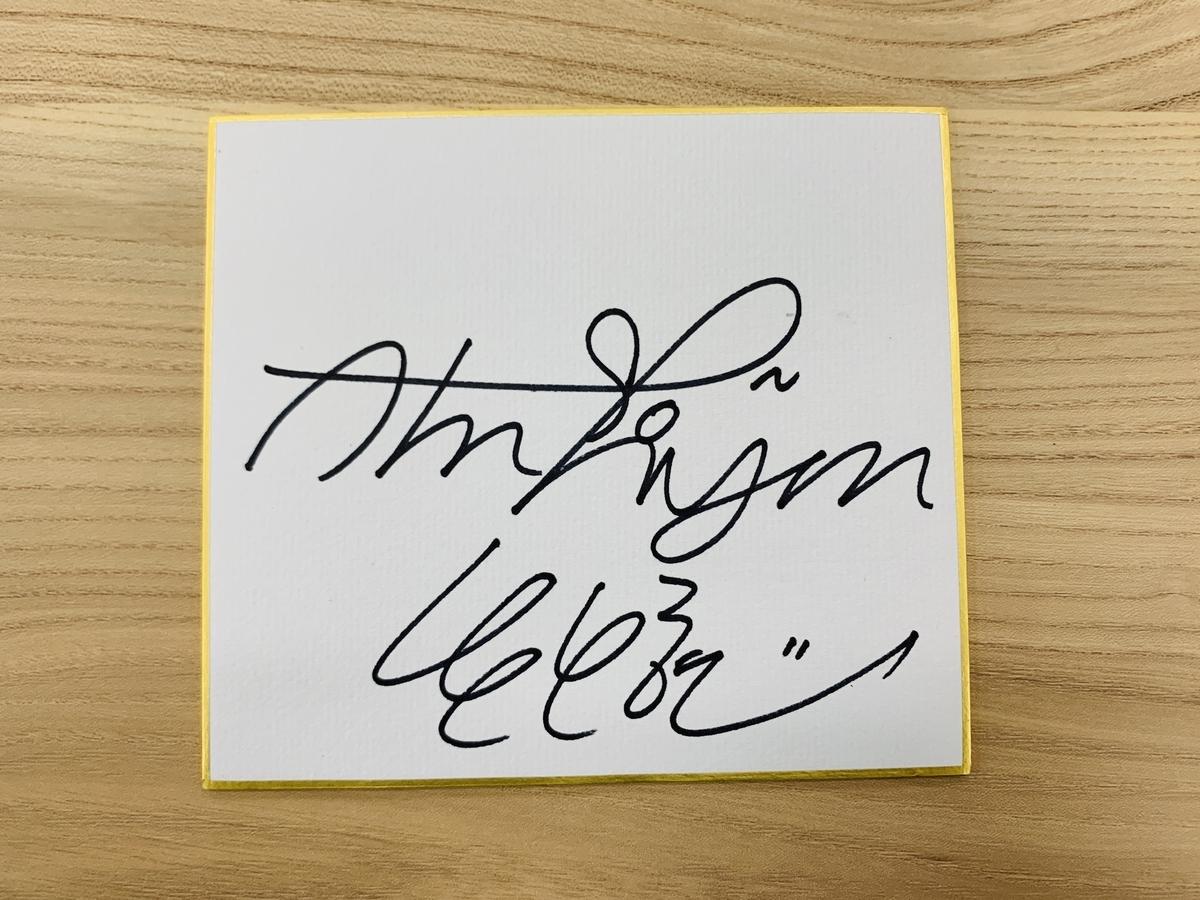 アン・ボヒョンさんサイン色紙