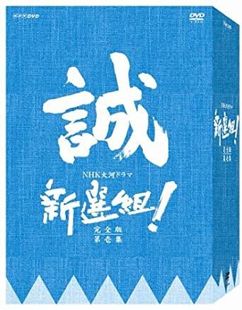新選組 ! 完全版 第壱集 DVD-BOX、ジェネオン エンタテインメント、2005年