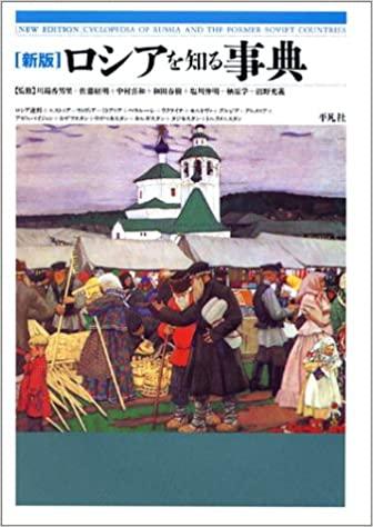 『新版 ロシアを知る事典』平凡社、2004年