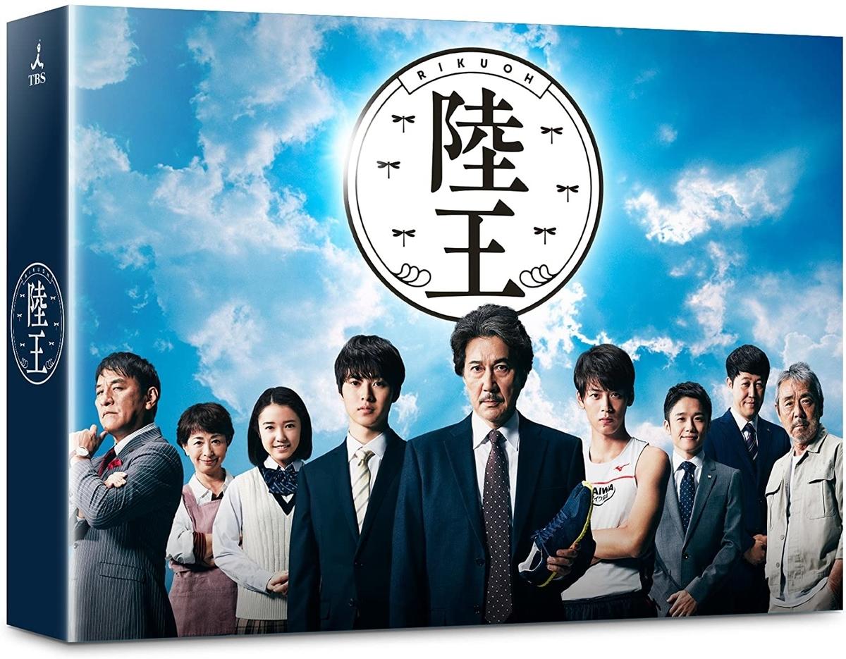 『陸王 -ディレクターズカット版- DVD-BOX』TCエンタテインメント、2018年