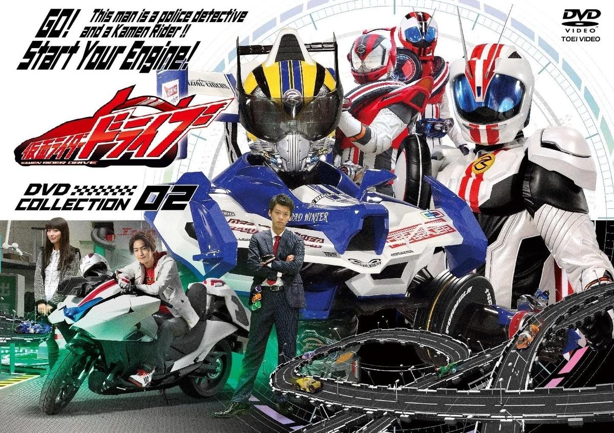 『仮面ライダードライブ DVD COLLECTION 2』TOEI COMPANY,LTD.(TOE)(D)、2015年