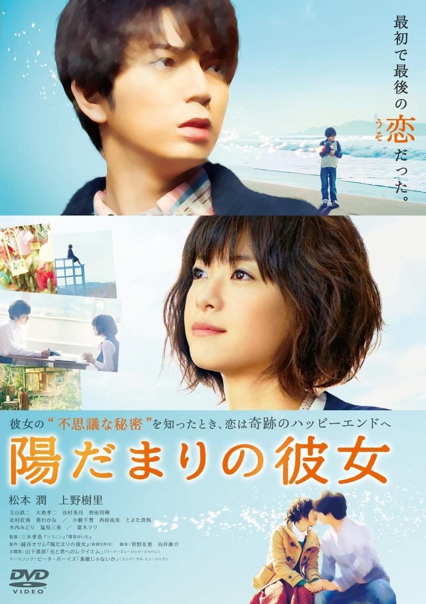 『陽だまりの彼女 DVD スタンダード・エディション』、東宝、2014年