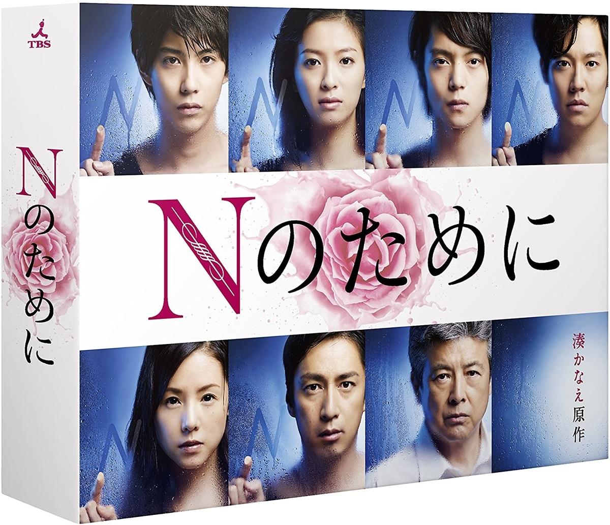 『Nのために』Blu-ray BOX、TCエンタテインメント、2015年