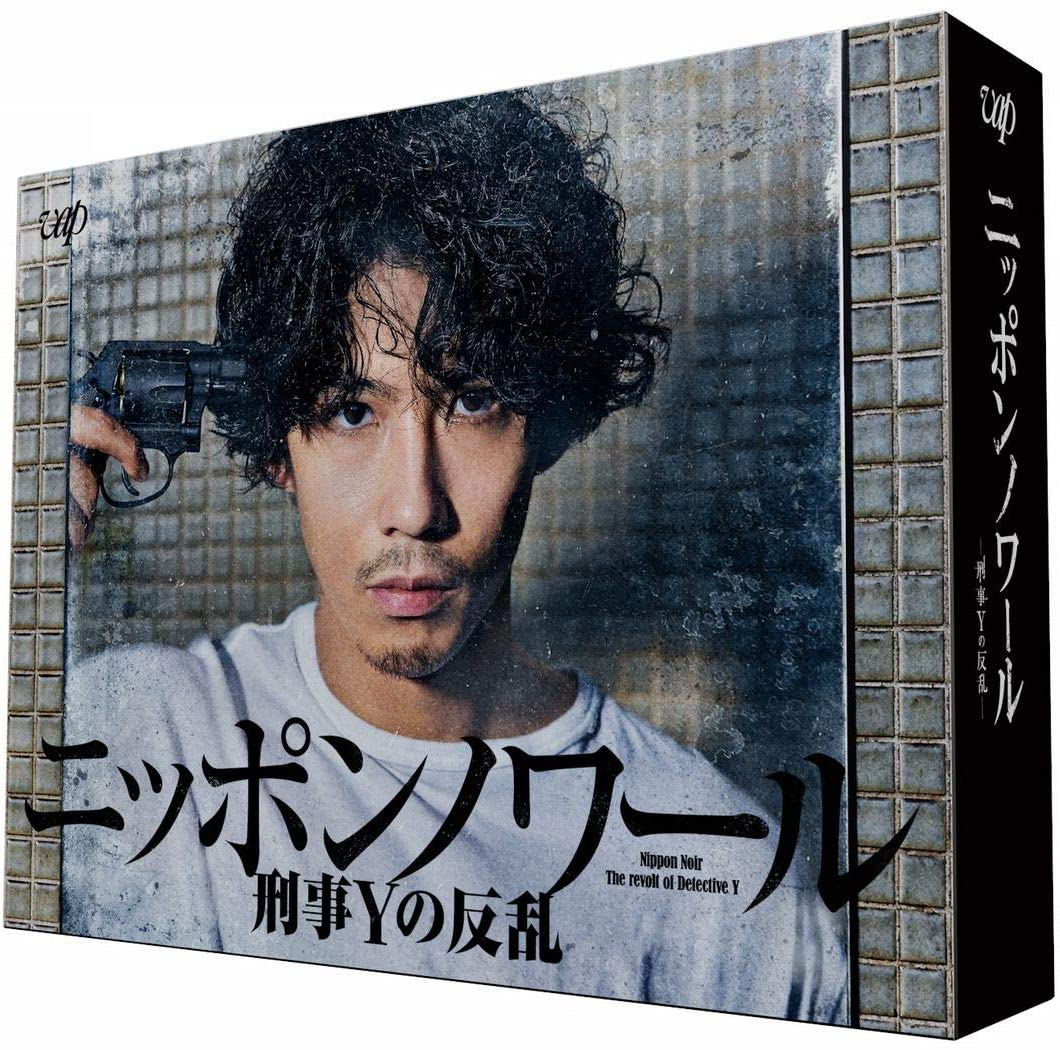 『ニッポンノワール-刑事Yの反乱-』DVD-BOX、バップ、2020年