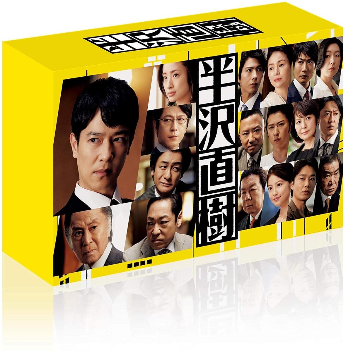 『半沢直樹(2020年版)ディレクターズカット版』DVD-BOX、TCエンタテインメント、2021年