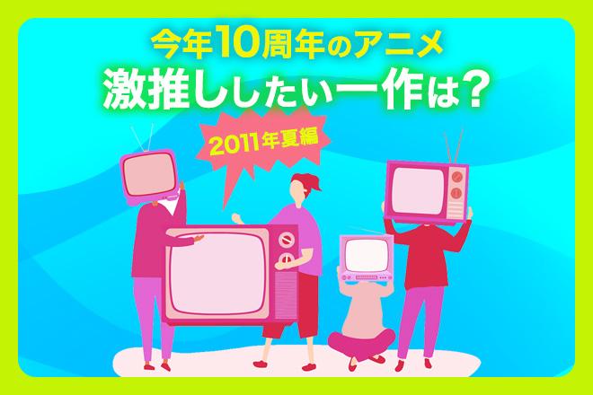 10th_anime