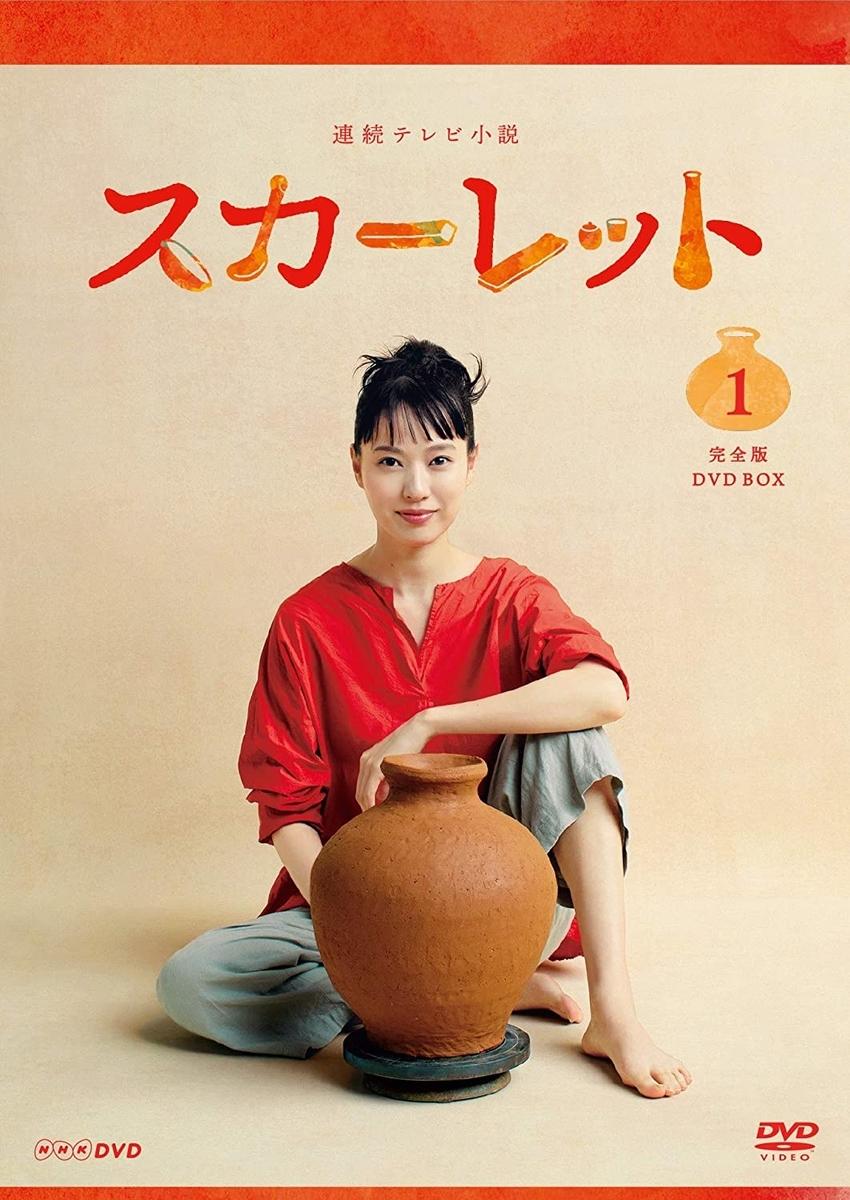 『スカーレット』完全版 DVD BOX、NHKエンタープライズ、2020年