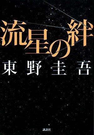 東野圭吾『流星の絆』講談社、2008年