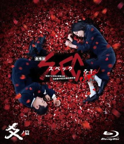 『劇場版 SPEC ~結~ 爻ノ篇』Blu-ray、TCエンタテインメント、2014年