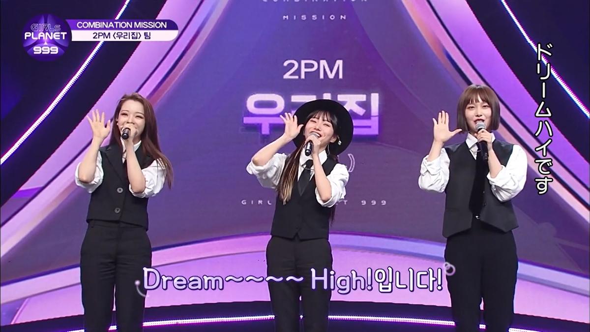 「Dream High」チーム:ワン・ヤーラ(C)、ソ・ヨンウン(K)、桑原彩菜(J)(C)CJ ENM Co., Ltd, All Rights Reserved