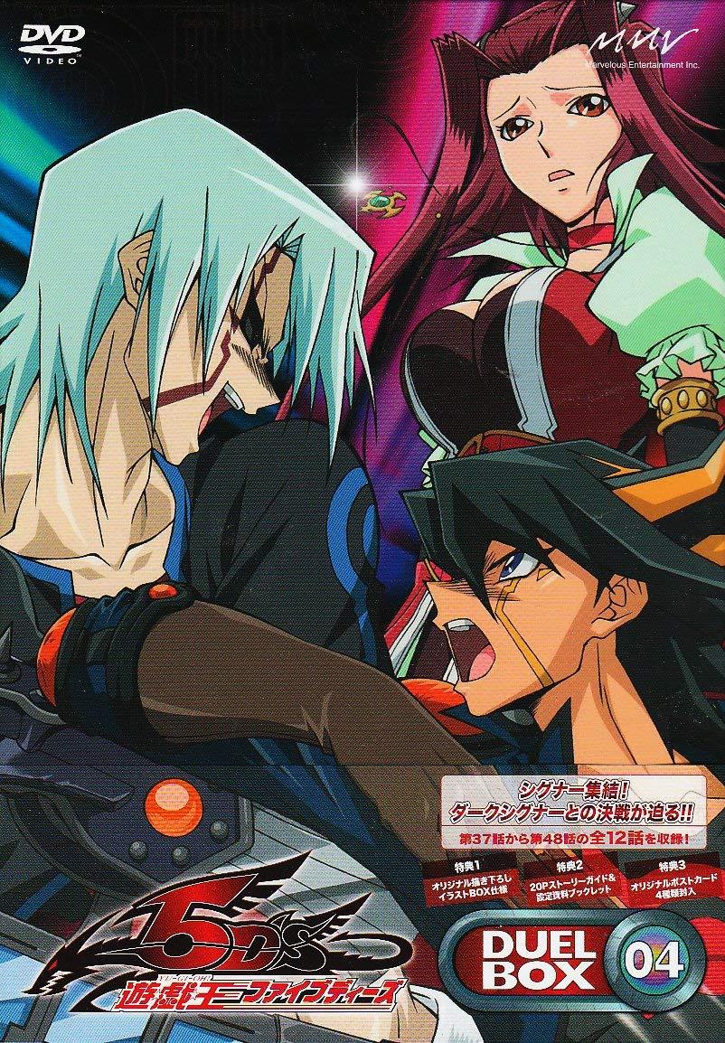 『遊☆戯☆王5D's』 DVDシリーズ DUELBOX【4】より(ポニーキャニオン、2009)