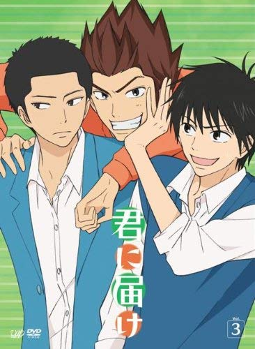 『君に届け 』VOL.3 [DVD]より(バップ、2010)