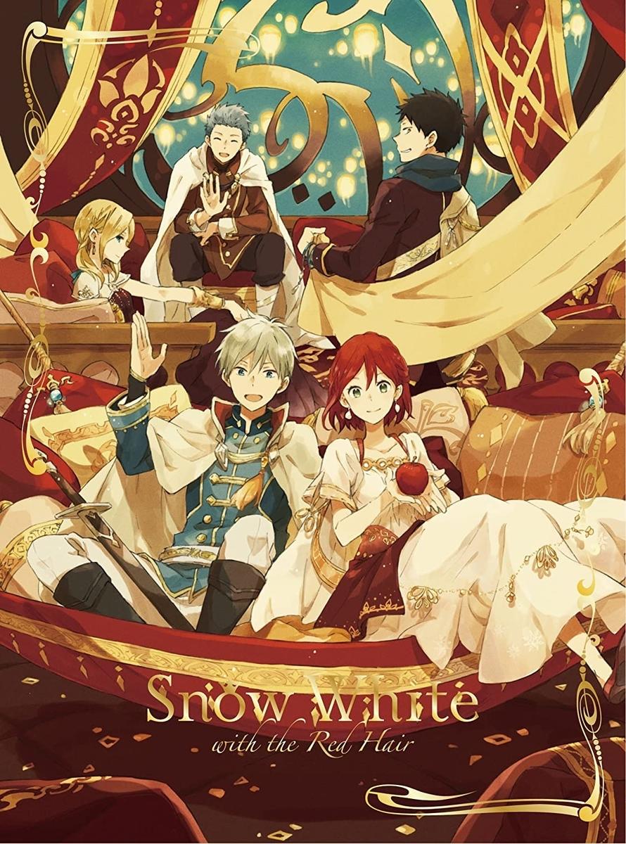 『赤髪の白雪姫 Blu-ray BOX<初回仕様版>』ワーナー・ブラザース・ホームエンターテイメント、2017年