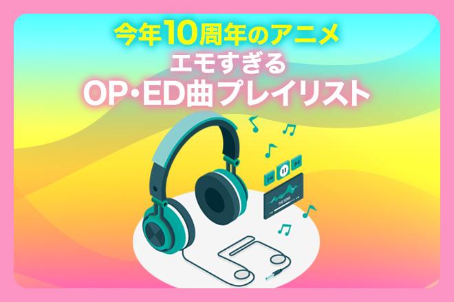 今年10周年のアニメ、エモすぎるOP・ED曲プレイリスト