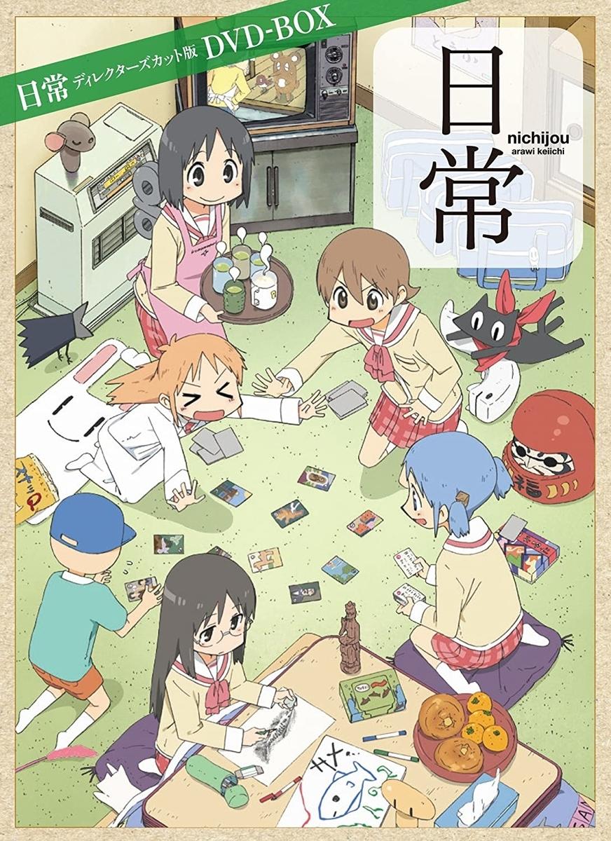 『日常 ディレクターズカット版』DVD-BOX、角川書店、2012年