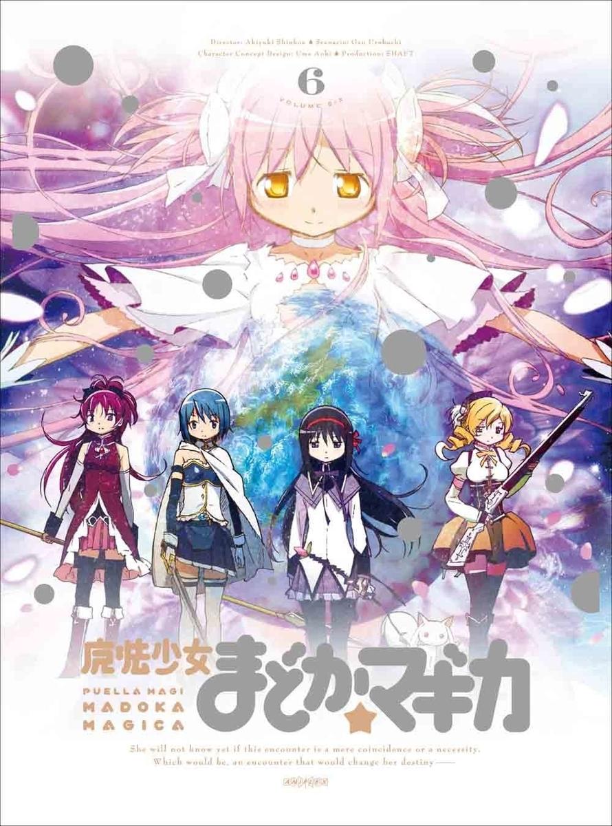 『魔法少女まどか☆マギカ 6』Blu-ray、アニプレックス、2011年