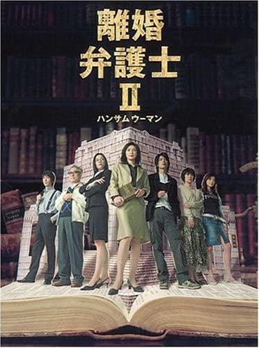 『離婚弁護士II~ハンサムウーマン~』DVDBOX、フジテレビジョン、2005年