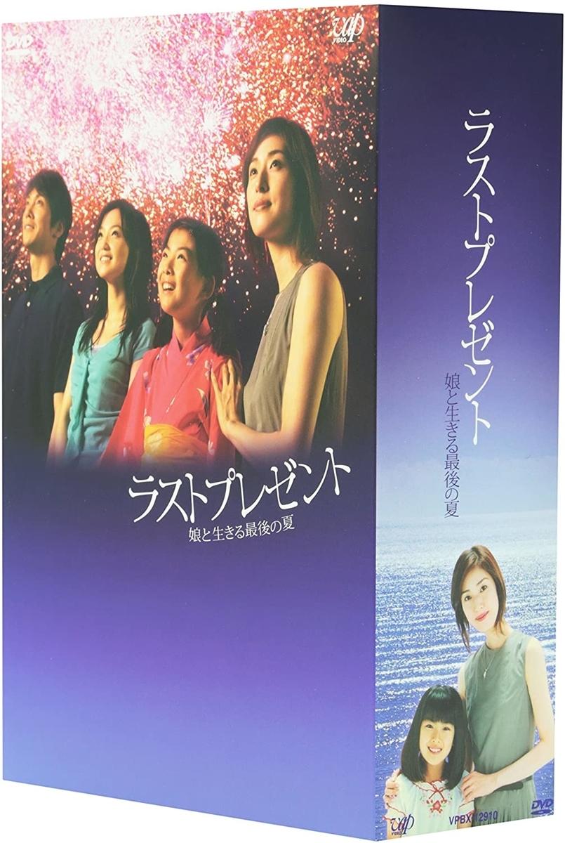 『ラストプレゼント 娘と生きる最後の夏』DVD-BOX、バップ、2004年