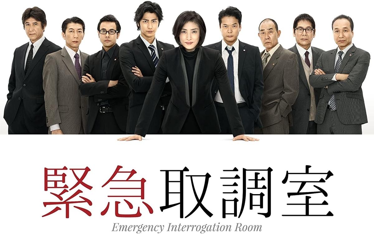『緊急取調室』DVD-BOX、TCエンタテインメント、2014年
