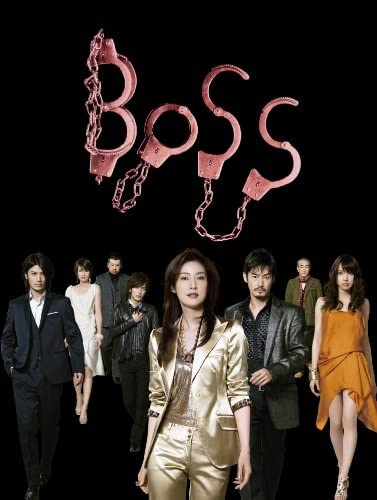 『BOSS』Blu-ray BOX、ポニーキャニオン、2011年