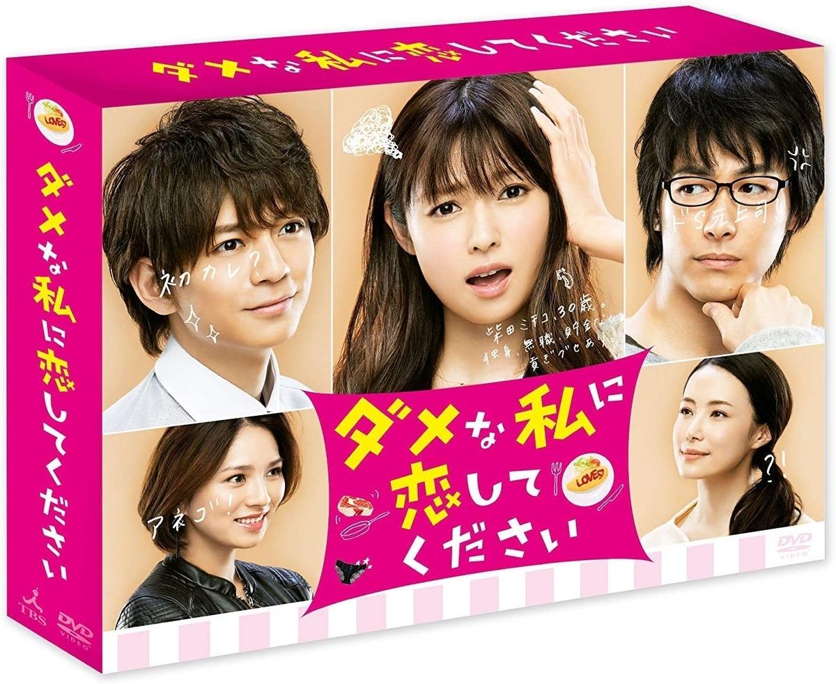 『ダメな私に恋してください DVD-BOX』TCエンタテインメント、2016年