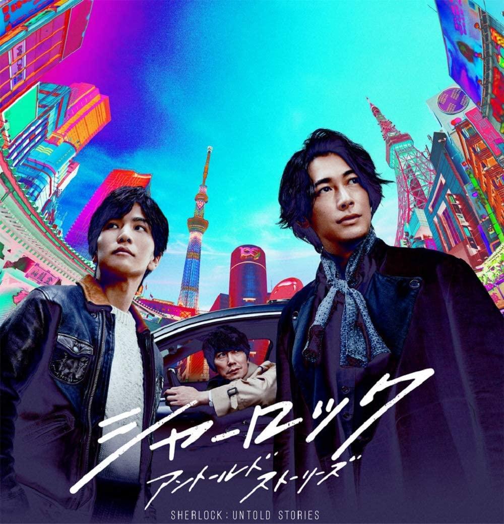 『シャーロック Blu-rayBOX』ポニーキャニオン、2020年