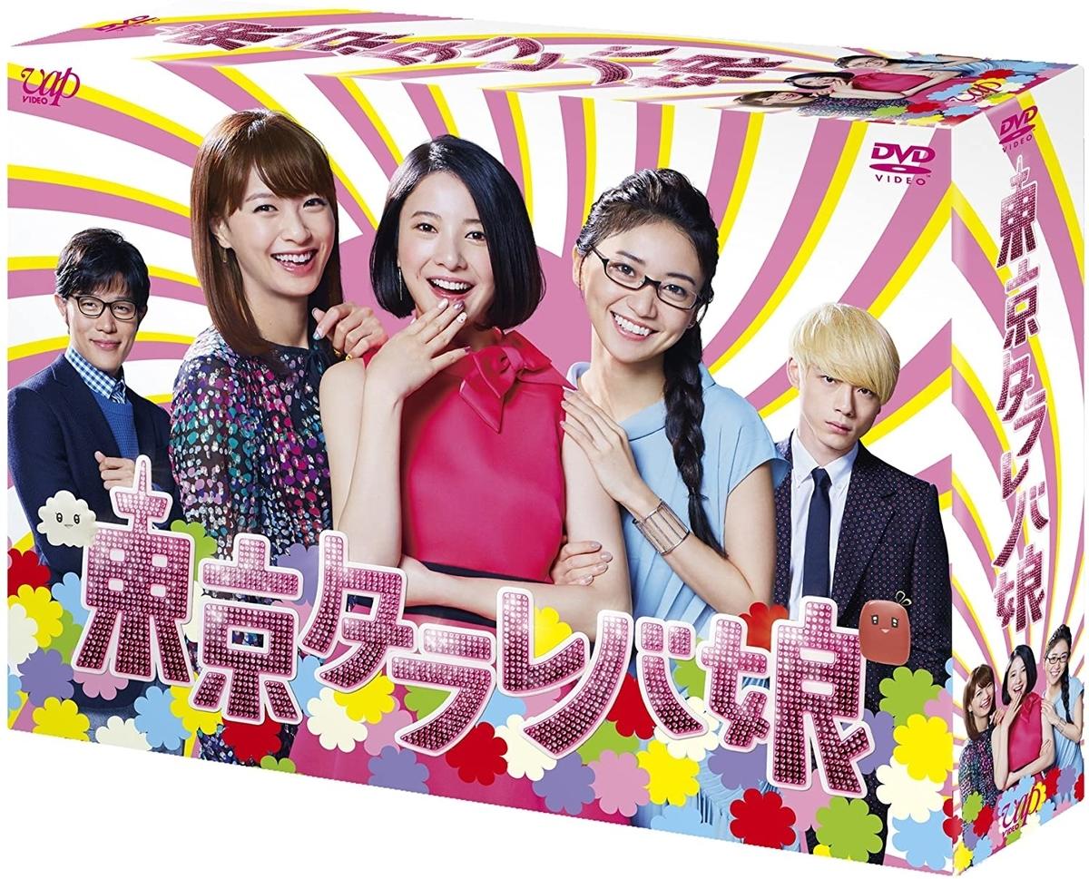 『東京タラレバ娘 DVD-BOX』、バップ、2017年