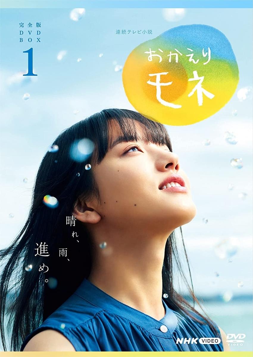 『連続テレビ小説 おかえりモネ 完全版 DVD BOX1』、NHKエンタープライズ、2021年