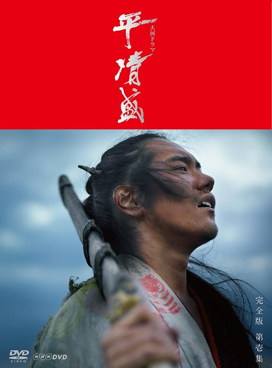 『NHK大河ドラマ 平清盛 完全版 DVD-BOX 第壱集』ジェネオン・ユニバーサル、2012年