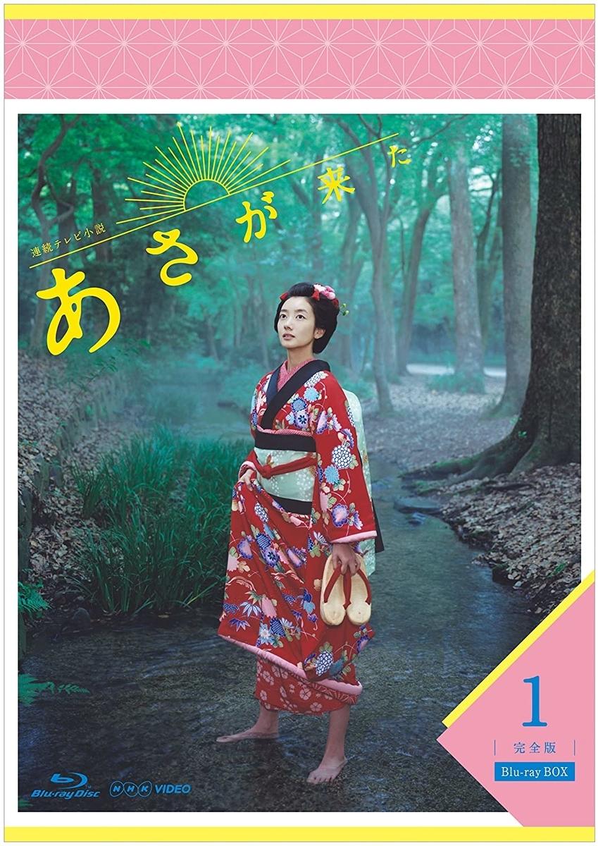『連続テレビ小説 あさが来た 完全版 ブルーレイBOX1』Blu-ray、NHKエンタープライズ、2016年
