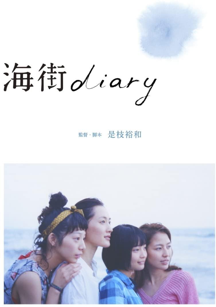 『海街diary DVDスタンダード・エディション』ポニーキャニオン、2015年