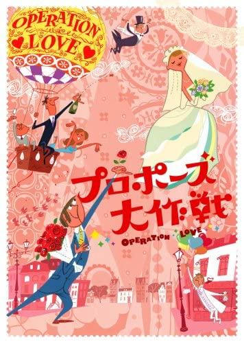 『プロポーズ大作戦 DVD-BOX』Victor Entertainment,Inc.(V)(D)、2007年