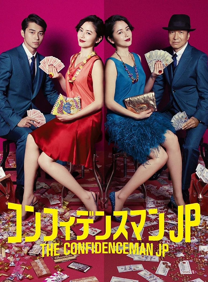 『コンフィデンスマンJP DVD-BOX』ポニーキャニオン、2018年