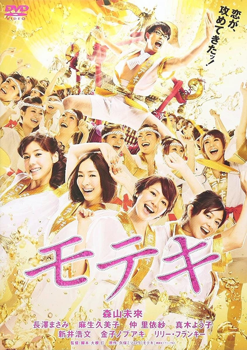 『モテキ DVD通常版』東宝、2012年