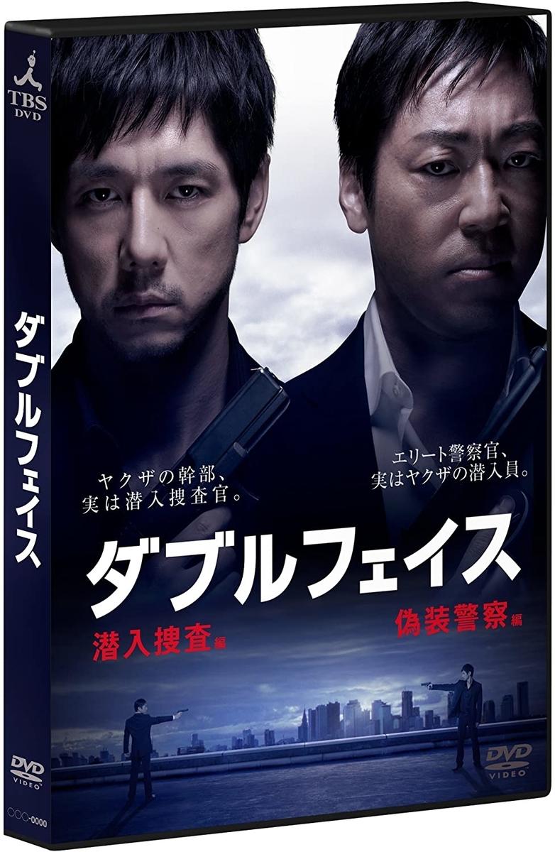 『ダブルフェイス ~潜入捜査編・偽装警察編~ [DVD]』ワーナー・ホーム・ビデオ、2015年