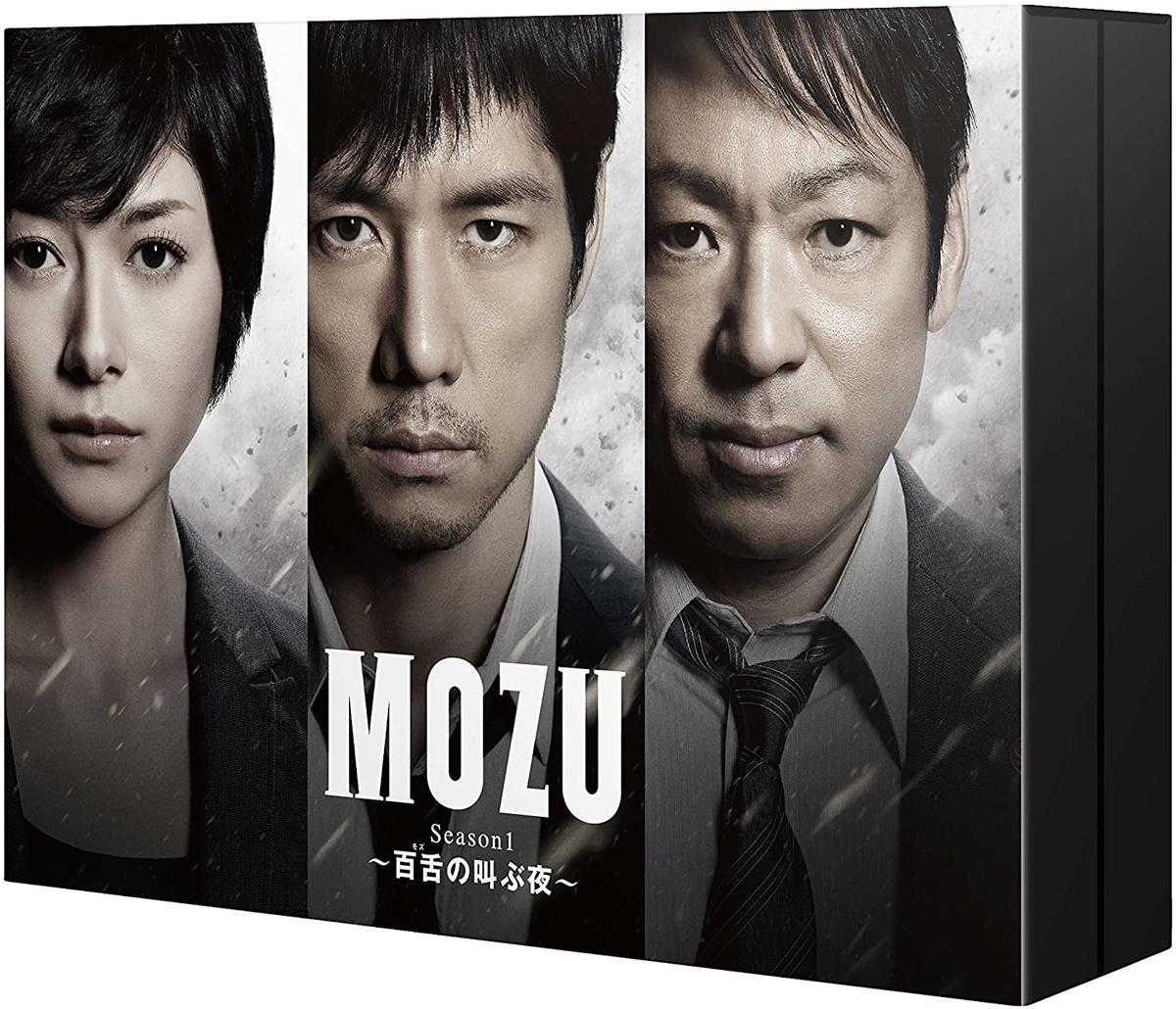 『MOZU Season1 ~百舌の叫ぶ夜~ DVD-BOX』TCエンタテインメント、2014年