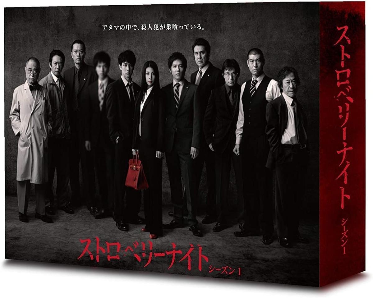 『ストロベリーナイト シーズン1 Blu-ray BOX』ポニーキャニオン、2012年