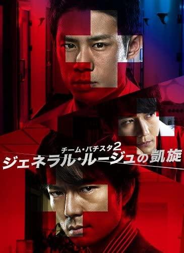 『チーム・バチスタ2 ジェネラル・ルージュの凱旋 DVD-BOX』ポニーキャニオン、2010年