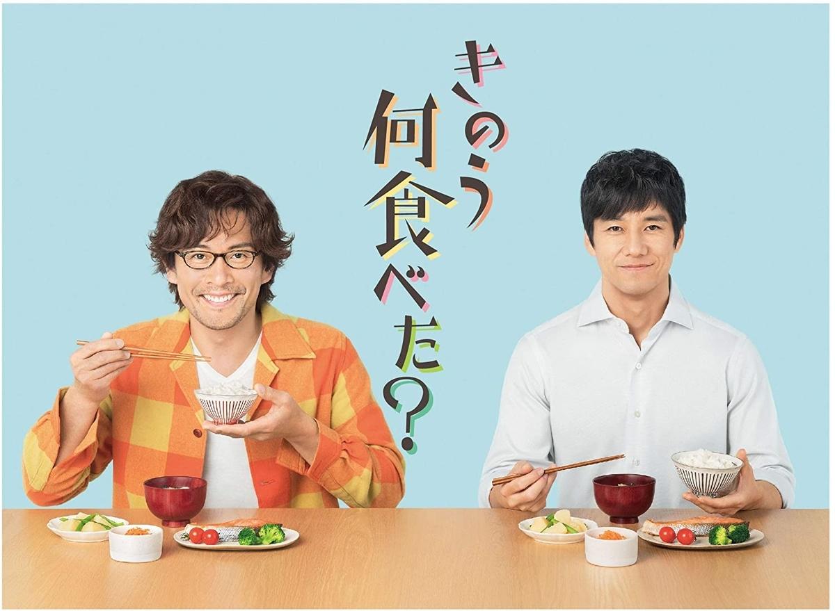 『きのう何食べた? DVD BOX(5枚組)』東宝、2019年