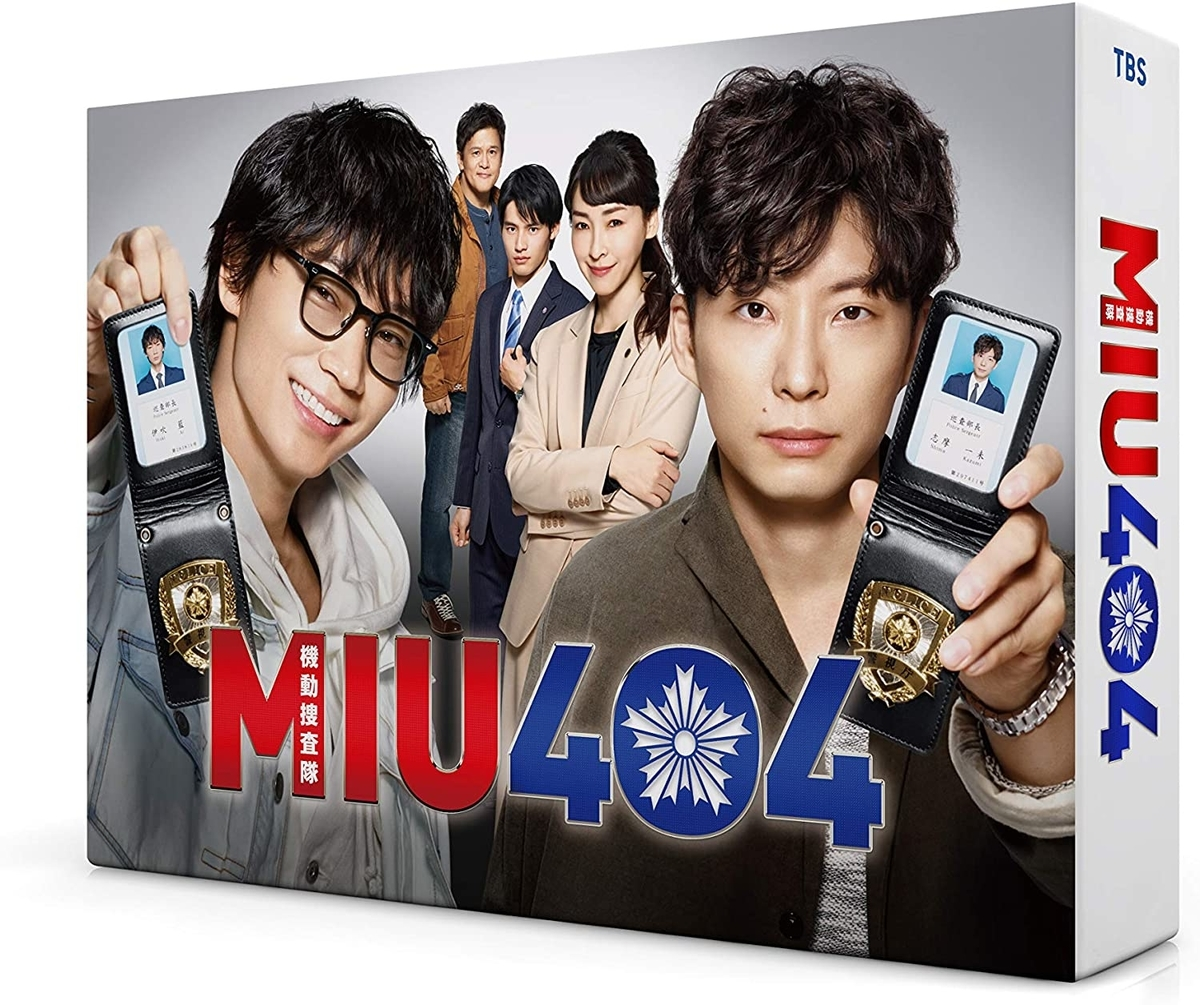 『MIU404』Blu-ray BOX、TCエンタテインメント、2020年