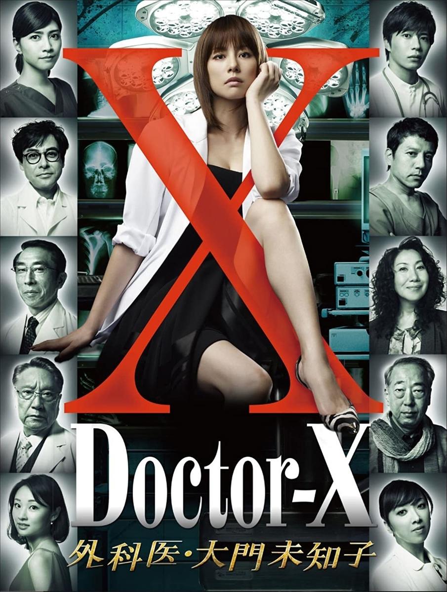 『ドクターX ~外科医・大門未知子~』DVD-BOX、ポニーキャニオン、2013年