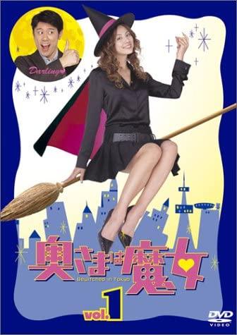 『奥さまは魔女 Vol.1』DVD、ソニー・ピクチャーズ エンタテインメント、2004年