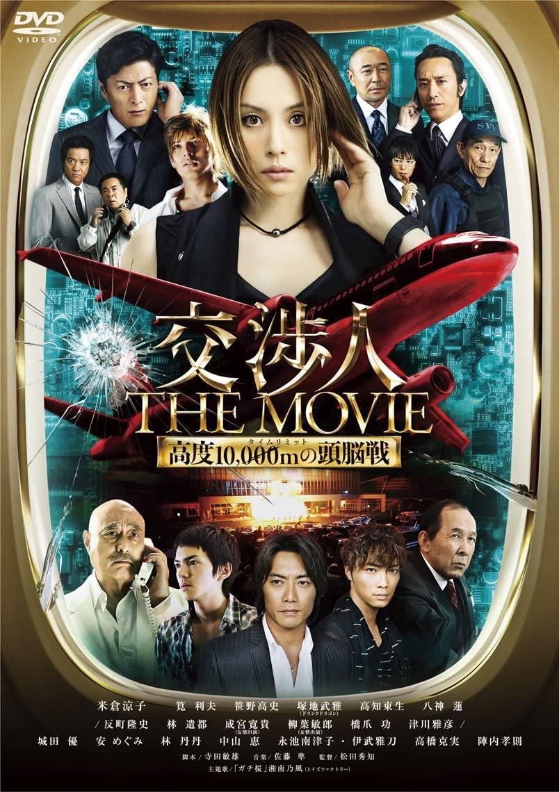 『交渉人 THE MOVIE タイムリミット 高度10,000mの頭脳戦』DVD、Happinet、2010年