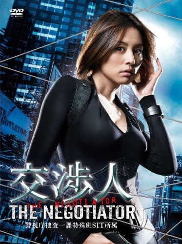 『交渉人~THE NEGOTIATOR~』DVD、ビクターエンタテインメント、2008年