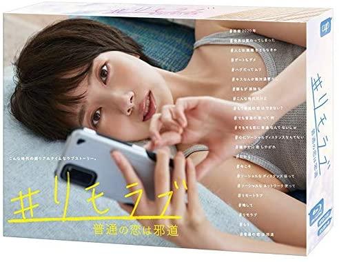 『#リモラブ ~普通の恋は邪道~』(Blu-ray BOX)、バップ、2021年
