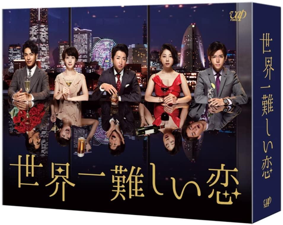 『世界一難しい恋 DVD BOX(通常版)』、バップ、2016年