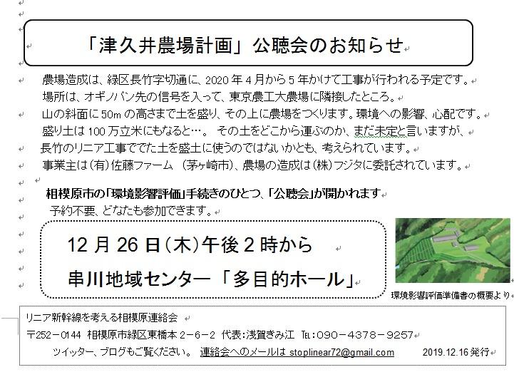 f:id:linearsagamihara:20191225142318j:plain